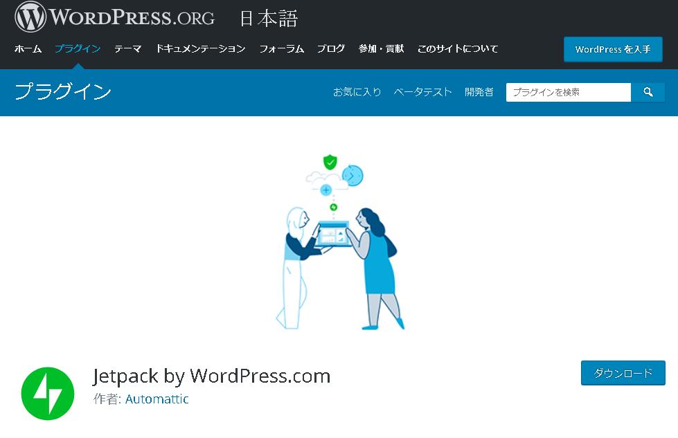 WordPressプラグイン「Jetpack」有効化の時に出るアクセス制限のエラーを解決する方法【minibird(ミニバード)・xserver(エックスサーバー)】