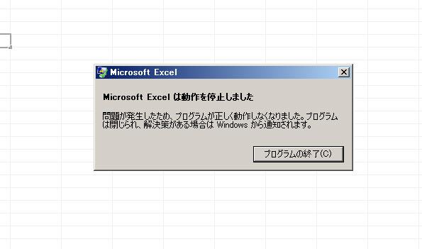 【2019年早々】エクセルが開かない!原因はWindowsUpdateのExcel2010向け更新プログラム「KB4461627」!アンインストールして起動できるようにしてみた。
