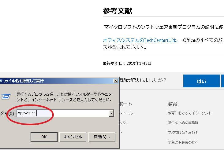 Appwiz.cplと入力し、[OK]をクリックします。