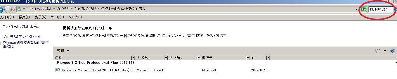 更新プログラムの一覧でKB4461627を探して選択し、[アンインストール]を選択します。