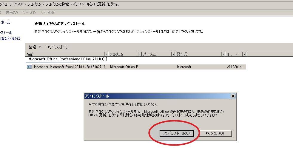 「KB4461627」をダブルクリックして「アンインストール」をクリック。