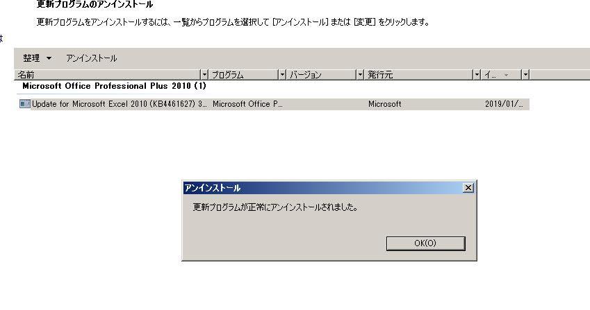 無事に「KB4461627」がアンインストールできました。