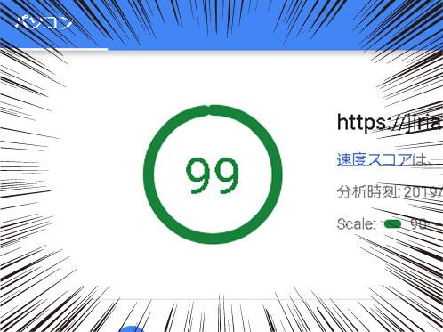 ページ表示速度を99点に改善するとSEOで上位にくるのか?『PageSpeed Insights』で点数を最適化した8つの施策とは。【検証】