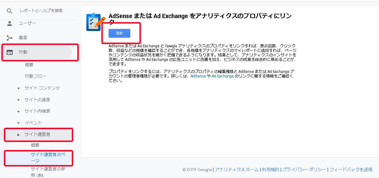 アナリティクスにログインし、、「行動」→「サイト運営者」→「サイト運営者のページ」→「設定」をクリック