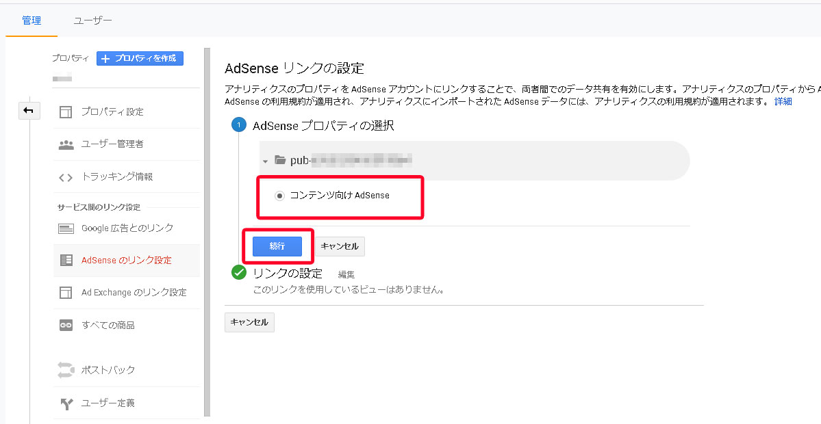 「コンテンツ向けAdSense」にチェックを入れ、「続行」をクリック